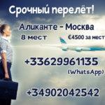 Срочный перелёт Аликанте - Москва!