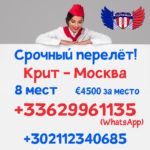 Срочный перелёт Крит - Москва!