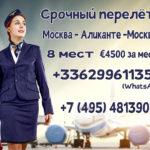 Срочный перелёт Москва - Аликанте и обратно!