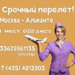Срочный перелёт Москва - Аликанте!
