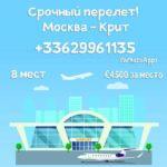 Срочный перелёт Москва - Крит!