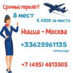 Срочный перелёт Ницца - Москва!