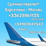 Срочный перелёт Барселона - Москва!