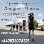 Срочный перелёт Лондон - Москва!