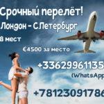 Срочный перелёт Лондон - С. Петербург!