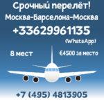 Срочный перелёт Москва - Барселона  и обратно!