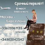 Срочный перелёт Москва - Барселона!