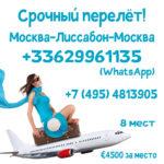 Срочный перелёт Москва - Лиссабон  и обратно!