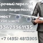 Срочный перелёт Москва - Лондон  и обратно!