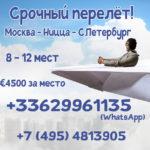 Срочный перелёт Москва - Ницца -С.Петербург!